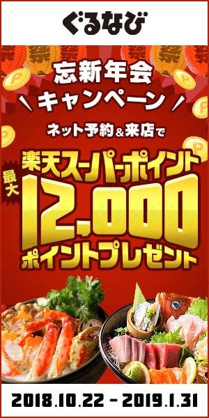 ぐるなび2018忘年会・新年会キャンペーン(PC)