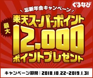 ぐるなび2018忘年会・新年会キャンペーン(スマホ)